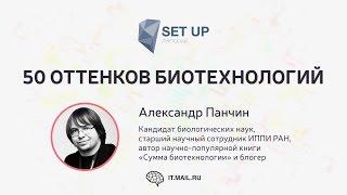 видео: Александр Панчин — 50 оттенков биотехнологии