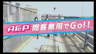 2018年2月20日(火)発売 A応P のニューシングルCD『まぼろしウインク』に収録されている、 カップリング曲『問答無用でGo!!』のミュージックビデオです! A応Pメンバー(巴 ...