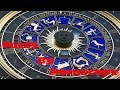 Zodiac Signs Facts By Horoscope Dates....