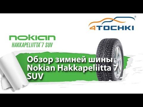 Обзор зимней шины Nokian Hakkapeliitta 7 SUV
