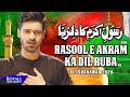 Lyrics - Rasool e Akram Ka Dilruba | Ali Shanawar - Muharram 1442 - 2020