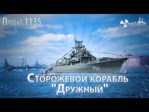 Сторожевой корабль «Дружный». Сталк с МШ. \ Guard Ship «Druzhniy»