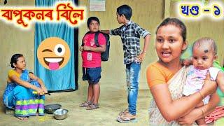 বাপুকনৰ বিলৈ , বিমলাৰ সংসাৰ , Telsura Video , Voice Assam Video