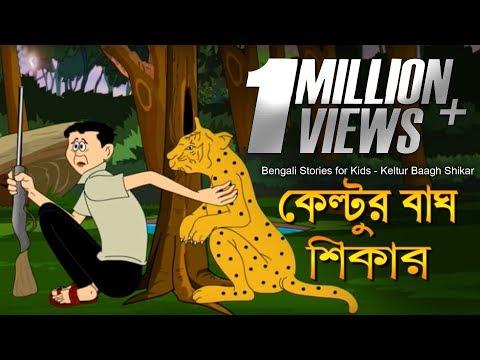 Bengali Stories for Kids | কেল্টুর বাঘ শিকার | Bangla Cartoon | Rupkothar Golpo | Bengali Golpo thumbnail