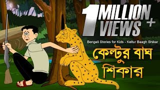 Bengali Stories for Kids | কেল্টুর বাঘ শিকার | Bangla Cartoon | Rupkothar Golpo | Bengali Golpo
