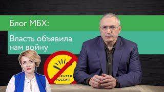 Власть объявила нам войну | Блог Ходорковского