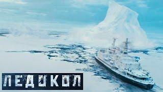 Ледокол [2016] Трейлер #2