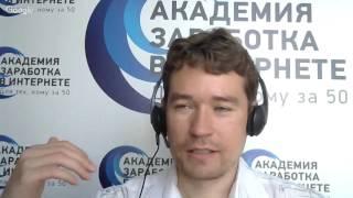 Интервью с Натальей Крупновой Заработок на партнерках с нуля (Евгений Вергус)