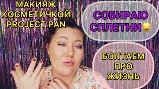 Собираю сплетни макияж косметикой Project Pan мои отношения с мужем