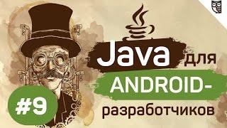 Java для Android-разработчиков - #9 - Внутренние классы и утечки памяти