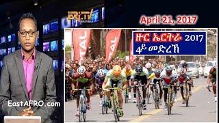 Eritrean ERi-TV Sports News (April 21, 2017)   Eritrea