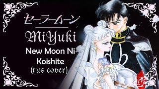 """MiYuki - New moon ni koishite (rus cover) """"Sailor Moon Crystal 3"""" OP"""