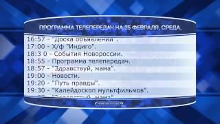 Программа телепередач на 25 февраля 2015 года