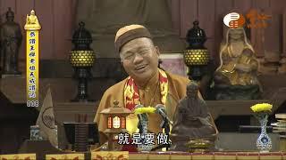 【恭讚王禪老祖教主天威讚偈8】| WXTV唯心電視台