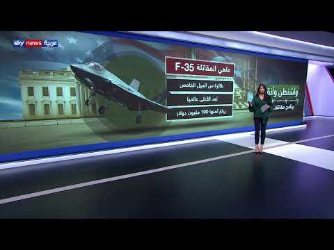 قرار أميريكي باستبعاد تركيا من برنامج مقاتلات F 35  - نشر قبل 16 دقيقة