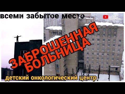 Заброшенная больница | Липецк | Insiders Lipetsk | застывшее время | заброшенные места в Липецке