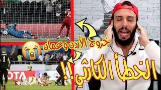 سقوط المنتخبات العربية ! | عمان ٠-٢ إيران | فيتنام ٤-٢ الأردن