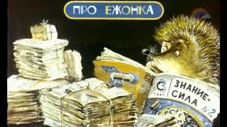 """Диафильм звуковой """"Сказки старого сада"""""""