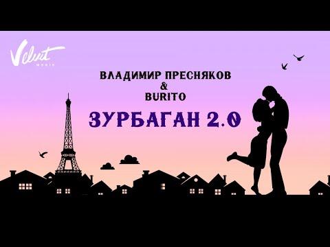 Владимир Пресняков (мл.) & Burito - Зурбаган 2.0 thumbnail