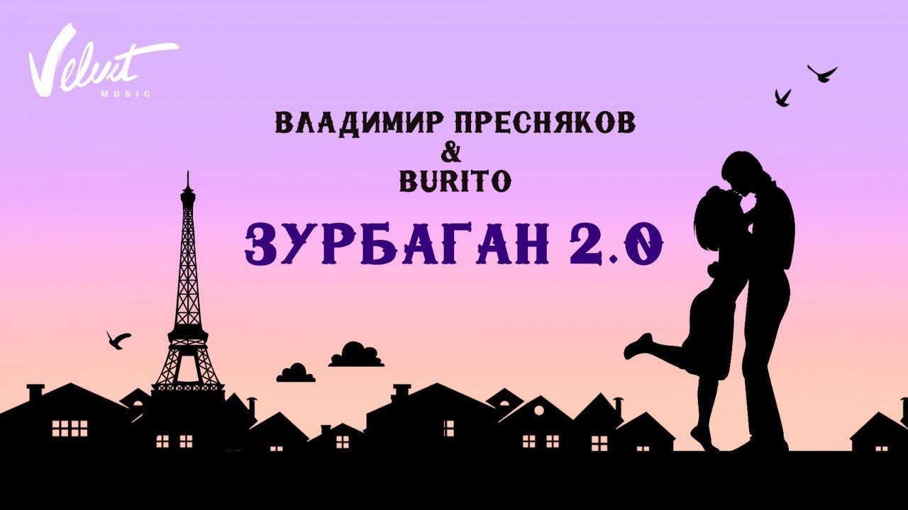 Владимир Пресняков (мл.) & Burito — Зурбаган 2.0 (0+)
