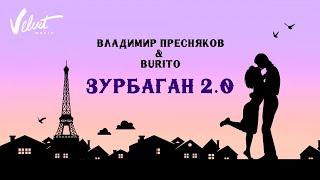 Владимир Пресняков (мл.) & Burito - Зурбаган 2.0