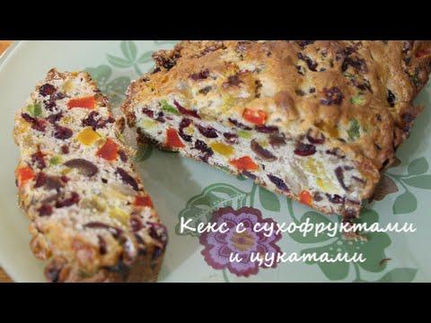 рецепт легкий кекс с сухофруктами