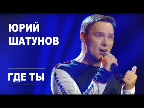 Юрий Шатунов - Где ты / Official Video