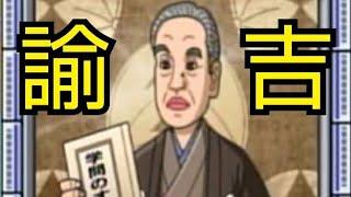 西郷どんかっこいいでごわす 言わずと知れたパーティーゲーム「桃太郎電...