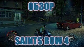 Мурс Обзор на Saints Row 4!