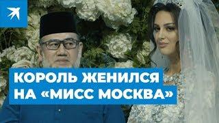 """Мисс Москва"" Оксана Воеводина вышла замуж за короля Малайзии"