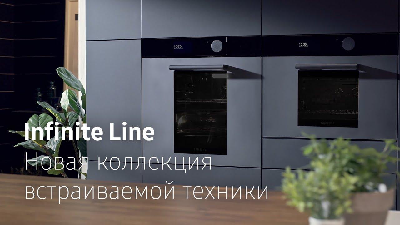 Встраиваемая техника Infinite Line | Технологии в совершенном исполнении