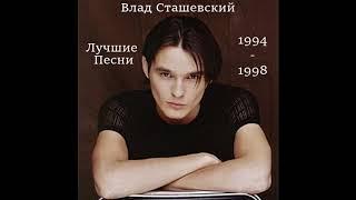 Влад Сташевский - Лучшие Песни (1994-1998)