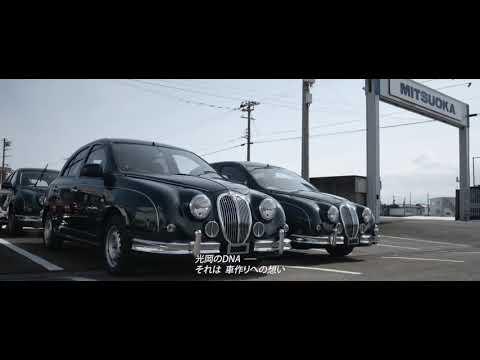 Mitsuoka Motor - The Company Of Craftsmanship