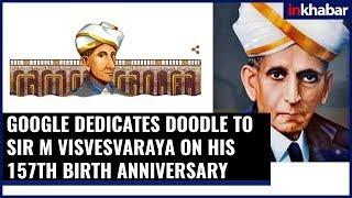 Sir M Visvesvaraya Birth Anniversary | गूगल डूडल बनाकर 'भारत रत्न' श्री विश्वेश्वरैया का किया सम्मान