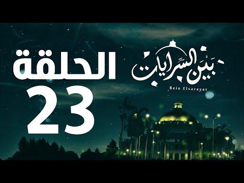 مسلسل بين السرايات HD - الحلقة الثالثة والعشرون ( 23 )  - Bein Al Sarayat Series Eps 23