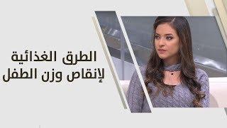 الطرق الغذائية لإنقاص وزن الطفل - رند الديسي ود. مي أبو حاكمة