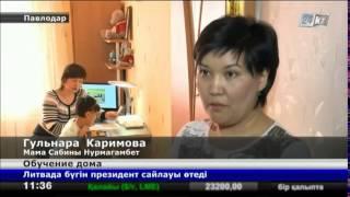 Павлодарские дети-инвалиды смогут учиться дома