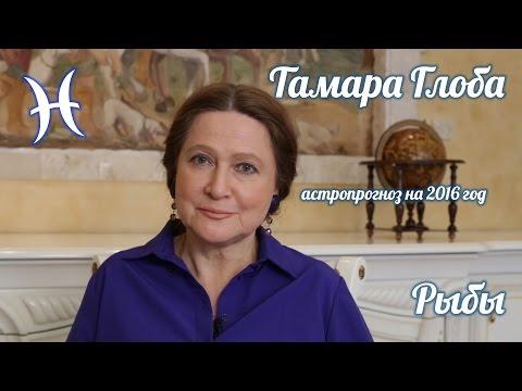 Гороскоп на 2017 год по знакам Зодиака от Тамары Глоба