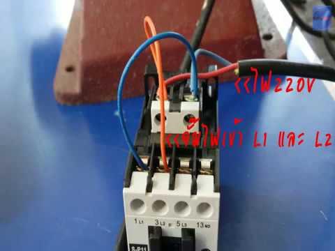วีดีโอสาธิตการต่อแมกเนติกคอนแทคเตอร์ Shihlin Mangnetic Contactor S-P11
