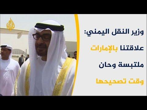 وزير النقل اليمني: علاقتنا بالإمارات ملتبسة وحان وقت تصحيحها  - نشر قبل 9 ساعة