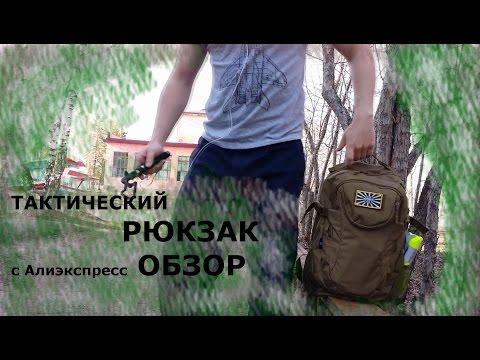 купить Рюкзак Tmc 25 Литров Тактический