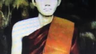 Kata Bucha Luang Phu Taep Loke Udorn