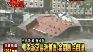 金帥飯店倒塌