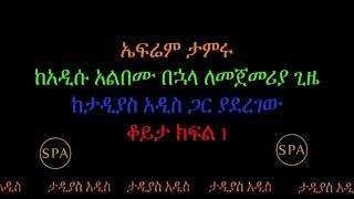 Seifu On EBS Efrem Tameru Part 1
