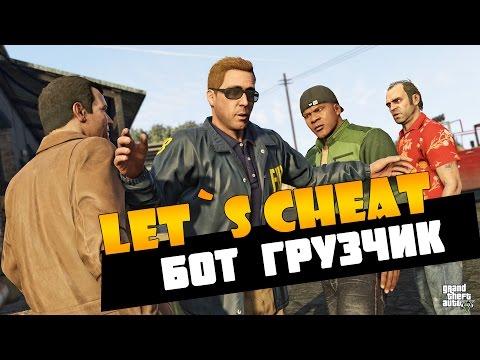 Let`s cheat Advance-RP (GTA SAMP) #150 - БЕСПАЛЕВНЫЙ БОТ ГРУЗЧИК -Заработок на Адвансе