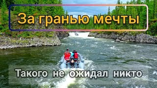 За гранью мечты Фильм о путешествие в республику Тыва 6 У водопада взял монстр