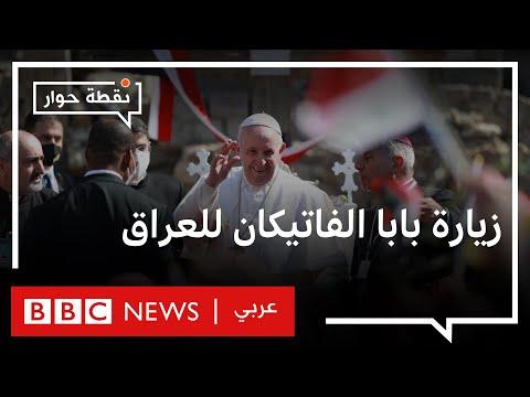هل تنعكس زيارة البابا فرنسيس إيجابا على أوضاع المسيحيين في العراق؟ | نقطة حوار