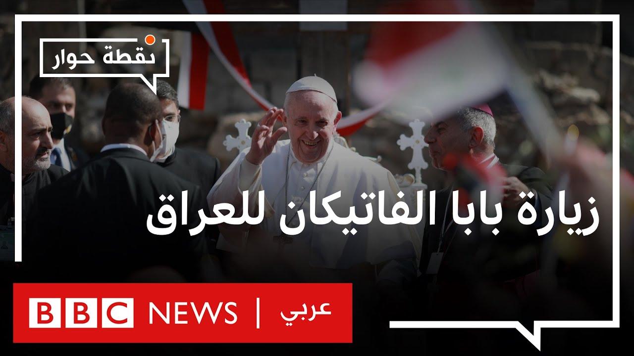 هل تنعكس زيارة البابا فرنسيس إيجابا على أوضاع المسيحيين في العراق؟ | نقطة حوار  - نشر قبل 2 ساعة