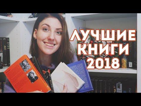 5 ЛУЧШИХ КНИГ 2018 ГОДА | Cutebookmess