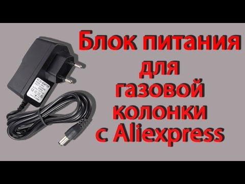 Блок питания для газовой колонки с Aliexpress